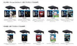 【!?】アマゾンで突如、PS4が爆売れしてしまう
