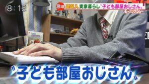 【朗報】子供部屋おじさん、年収1000万円の超エリートだということが判明