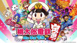 【コナミ決算】Switch「桃太郎電鉄 ~昭和 平成 令和も定番! ~」 累計出荷本数300万本突破!