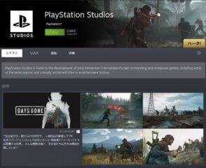 【脱P】Steamに「Playstation Studios」のページが作成されてしまう