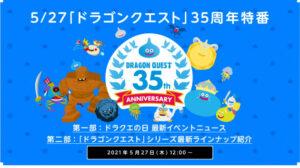 堀井雄二「27日に多くの事を発表します。もちろん、あのゲームのことも…。」