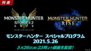 【生配信】『モンスターハンター スペシャルプログラム』2021.5.26放送!