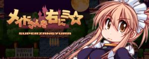 【Switch/PS4/Vita】『メイドさんを右に』、6月10日に発売決定!