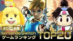 【朗報】IGNJAPANが選ぶスイッチのゲームTOP20でゼノブレイド2が3位になる