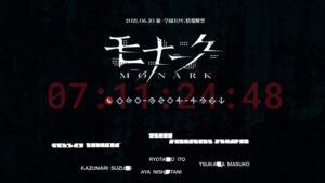 女神転生スタッフの新作、学園RPG『モナーク』PS5/PS4/Swithで10月14日に発売決定!
