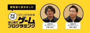 任天堂「開発者に訊きました」をスタート。第1回は『はじめてゲームプログラミング』