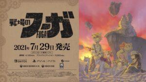 『戦場のフーガ』7月29日発売決定!サイバーコネクトツー完全新作