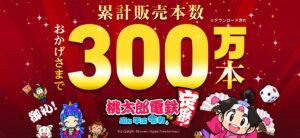 Switch『桃太郎電鉄 ~昭和 平成 令和も定番!~』、実売300万本突破!!