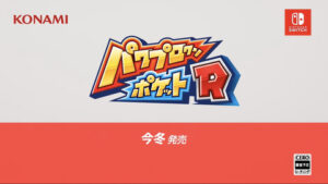Switch「パワプロクンポケットR」発表! 今冬発売