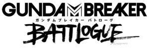 『ガンダムブレイカー バトローグ』発表!ゲームも発売決定!ハードはPS5か
