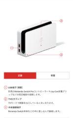新型Switchでドックのロゴ光らせるのはマジで悪手だと思う