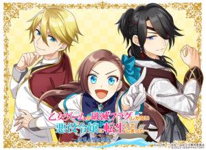 Switch独占「乙女ゲームの破滅フラグしかない悪役令嬢(略)」発売決定