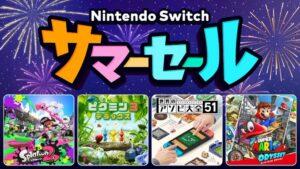 8月5日から「Nintendo Switch サマーセール」開催