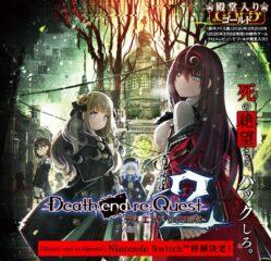 【朗報】「Death end re;Quest2」のSwitch版が発売決定。PS4版から28種類もの追加DLCを収録した完全版!