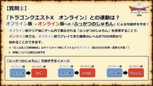 PS5/PS4『DQ10オフライン』クリア後にふっかつの呪文でPS4『DQ10オンライン』に引き継ぎできる模様!